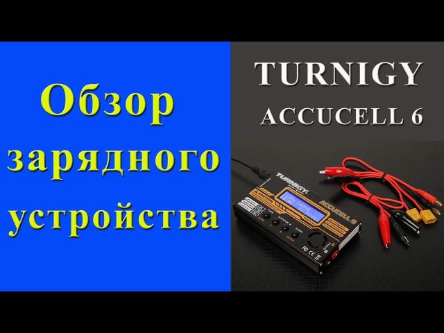 Обзор универсального зарядного устройства Turnigy accucel 6