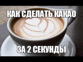 Как просто сделать какао