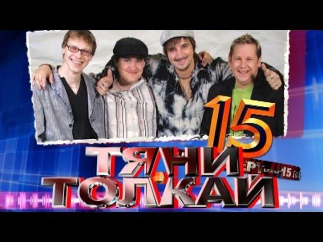 Юбилейный концерт 15 лет на сцене группы Тяни Толкай