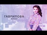 #МиссАкадемия. Творческий конкурс. Гаврилова Юлия