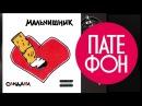 Мальчишник - Сандали Весь альбом 2000 / FULL HD