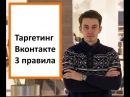 Настройка таргетированной рекламы ВКонтакте 3 правила для успешной настройки