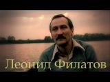 Леонид Филатов. Внучке Оле.
