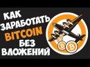 Как заработать биткоин БЕЗ вложений 2016 bitcoin