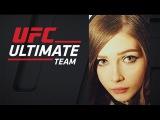 Пак за 50 уровень команды и отличный бой Карины EA Sports UFC 2