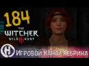 Ведьмак 3 - Часть 184 (DLC Кровь и вино) - Плохая концовка