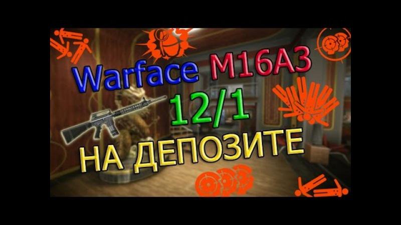 WARFACE | M16A3 | 12/1 НА ДЕПОЗИТЕ | КВ