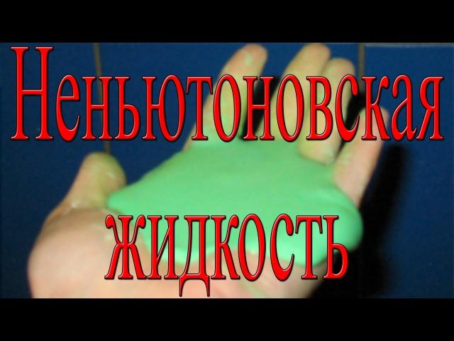 Эксперименты|№1|Неньютоновская жидкость