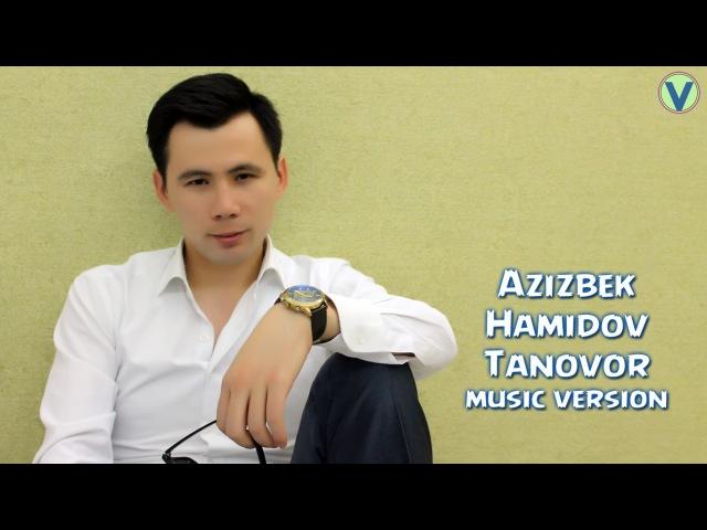 Azizbek Hamidov - Tanovor | Азизбек Хамидов - Тановор (music version) 2016
