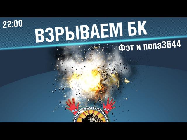 WoT Blitz Взрываем БК (Фэт и nona3644) 04.07.16/22:00