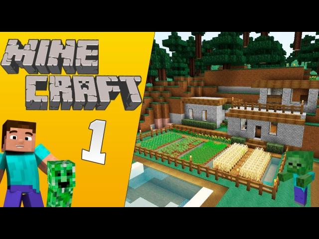 Minecraft Начало выживания 1 [ Optifine 1.10.2/Soartex Fanver 1.10 ]