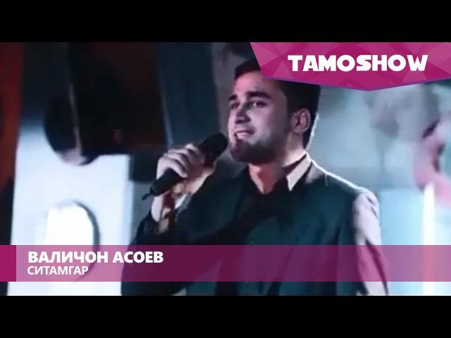 Валичон Асоев Ситамгар Valijon Asoev Sitamgar 2016