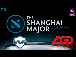 MVP Phoenix vs LGD #2 (bo3) (Ru) | The Shanghai Major Lan Finals (02.03.2016)