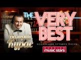 Валерий Курас - The Very Best Valery Kuras