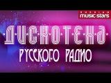 Дискотека Русского Радио - Лучшие Танцевальные Хиты Disco Russian Radio Hit