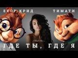 Элвин и бурундуки поют песню Где ты, где я ( Тимати feat. Егор Крид )