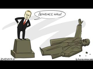 Путин, Ленин и украинская декоммунизация. Радио Свобода