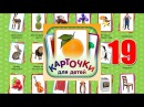 Учебные Карточки Домана для детей №19 Еда и напитки