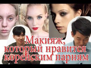 Make-up Korean guys like the best Макияж, который нравится корейским парням