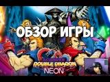 Double Dragon: Neon - Обзор игры