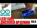 LCD1602 Дисплей Ардуино