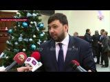 Ни о каком окончании Минского процесса в 2015 году не может быть и речи — Денис Пушилин