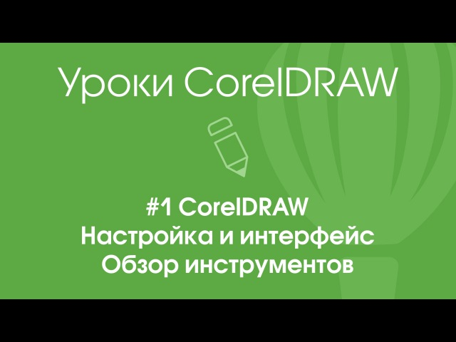1 CorelDRAW. Настройка и интерфейс. Обзор инструментов