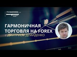 Гармоничная торговля EURUSD: 20-26 апреля 2016 г. Дмитрий Демиденко