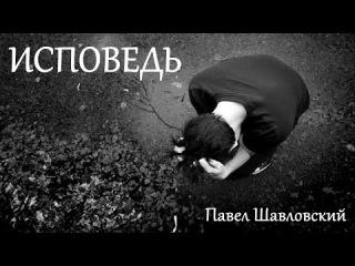 Клип Исповедь (Павел Шавловский)