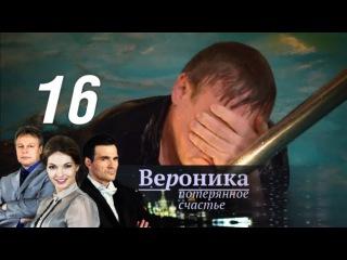 Вероника. Потерянное счастье. 16 серия (2012) HD 1080p