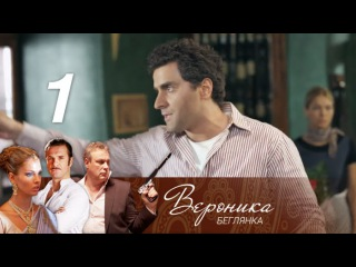 Вероника. Беглянка. 1 серия (2013) HD 1080p