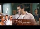 Вероника Беглянка Серия 1 2013