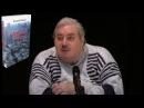 Евреи исключительность Иисус Христос изменение пространства и времени проводники Левашов Н В