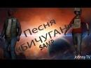 SAMP Песня про бичей БИЧУГАН