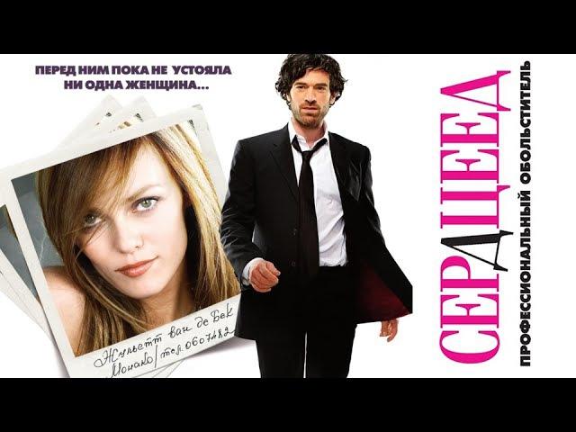 Сердцеед (2010) Мелодрама, комедия
