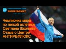 Интервью чемпионка мира по легкой атлетике Светлана Школина отзыв о лечении в клинике АНТИРЕФЛЮКС