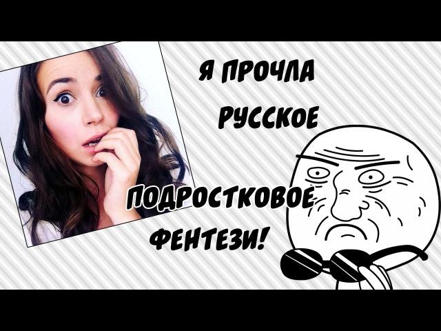 РУССКОЕ ПОДРОСТКОВОЕ ФЕНТЕЗИ/