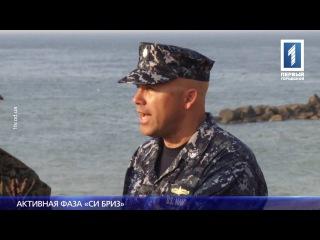В рамках активной фазы «Си Бриз» возле Затоки морской десант ВМС США высадился на берег