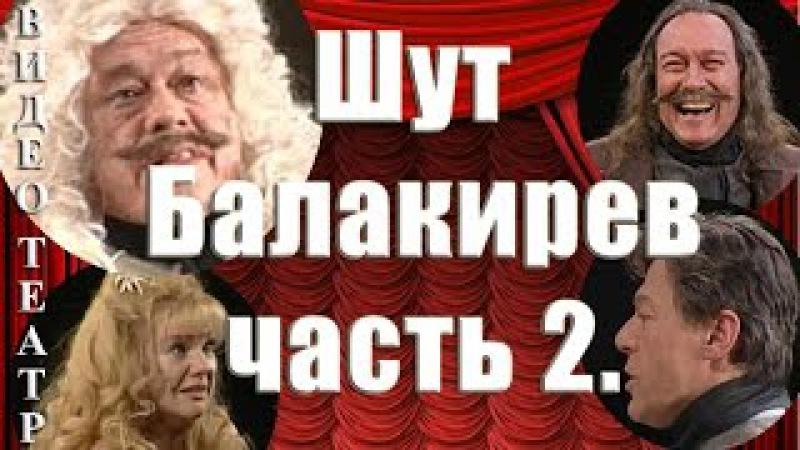 Шут Балакирев. 2. Захаров, Караченцов, Янковский.