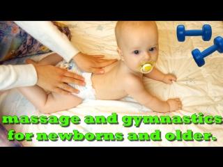 Детский массаж и зарядка для новорожденного и старше..