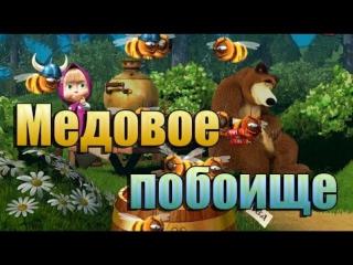Маша и медведь: Медовое побоище. Смотреть Машу. Игры для детей