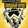 """Пейнтбол и Лазертаг """"ЗАПАДНЫЙ ФРОНТ"""" Калининград"""