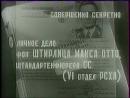 17 Мгновений Весны (VHSRip; ОРТ) 1 серия