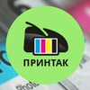 KGDink.ru [Принтак.рф]. СНПЧ, чернила, картриджи