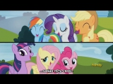Мой маленький пони песня 5 сезон 25-26 серия Друзья навсегда MLP FiM - Friends Are Always There For You  The Cutie Re-Mark