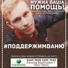 Помощь Ивану Мартынову