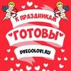 DveGolovi.ru - подарки для умных и красивых