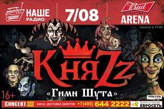 Билеты на концерт князя 7 августа сколько стоит билет на шоу кривое зеркало