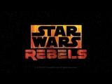 Звёздные войны: Повстанцы 2 сезон 13 серия (Star Wars Rebels)