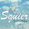 Стример Squier